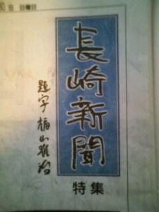 長崎新聞2