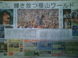 長崎新聞1