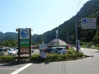 道の駅024