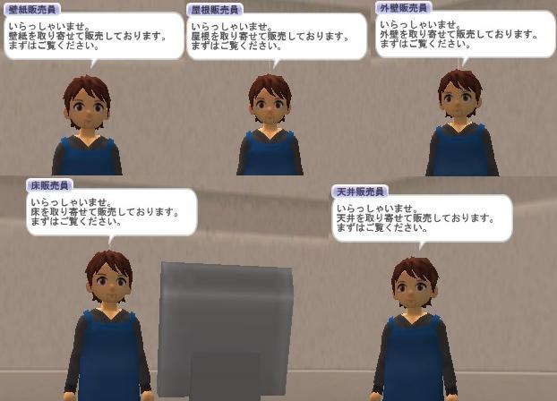 sasa-npc.jpg