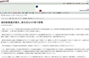 福田新総裁が誕生、麻生氏も197票で善戦
