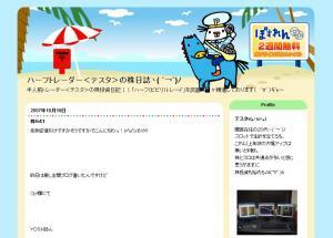 てっちゃんのブログ