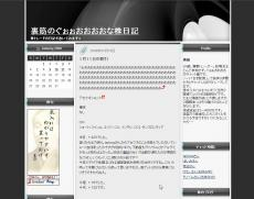 裏筋のぐぉぉおおおおな株日記