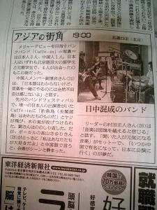 Caffe-in-asahi1115a