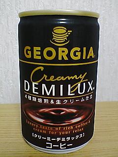 GEORGIA DEMILUX FRONTVIEW