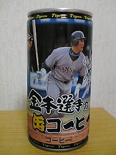 JT 金本選手の缶コーヒー frontview