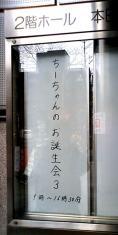 ちーちゃんのお誕生会3-ter-