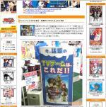 秋葉blog