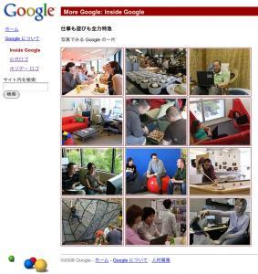 google_20080827082637.jpg