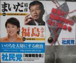 0903_香川3区社民党