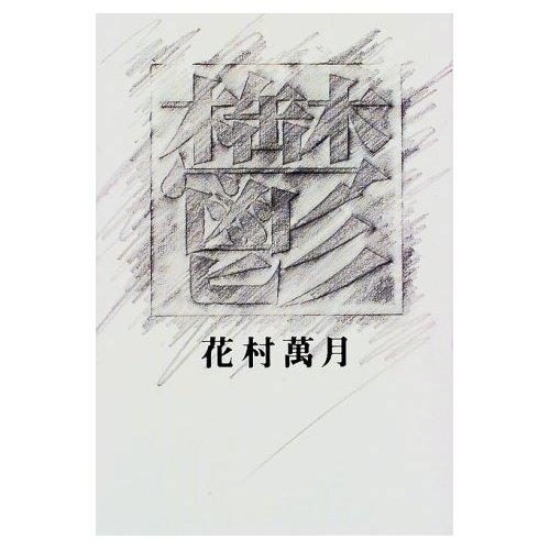 花村萬月_鬱
