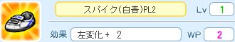 左変化+2