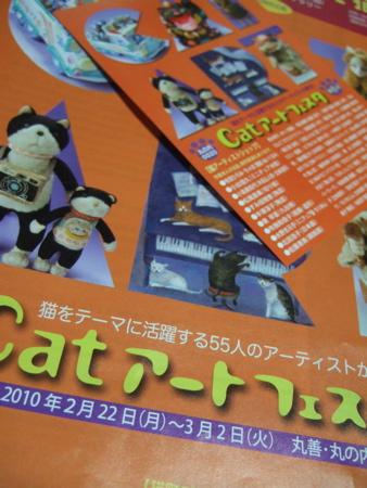 10catfes_panf2.jpg