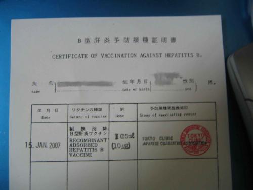 B型肝炎証明書