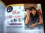 saki-saki02.jpg