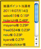 スクリーンショット(2011-07-14 1.14.08)