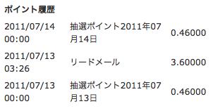 スクリーンショット(2011-07-14 1.13.53)