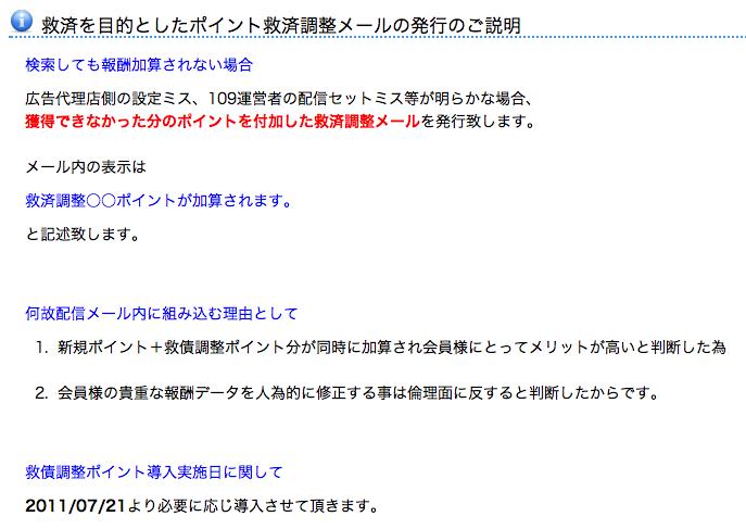 スクリーンショット(2011-07-17 17.10.26)