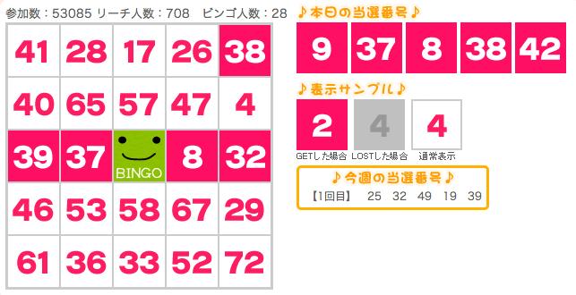 スクリーンショット(2011-07-19 15.50.27)