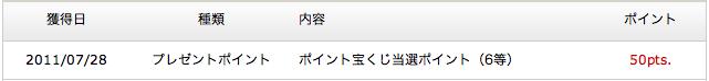 スクリーンショット(2011-07-28 18.25.38)
