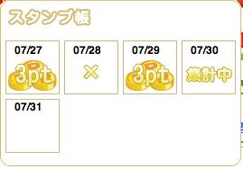 スクリーンショット(2011-07-30 2.11.09)