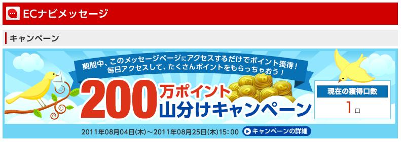 スクリーンショット(2011-08-08 14.49.06)