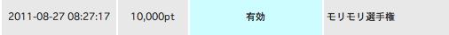 スクリーンショット(2011-08-27 8.35.52)