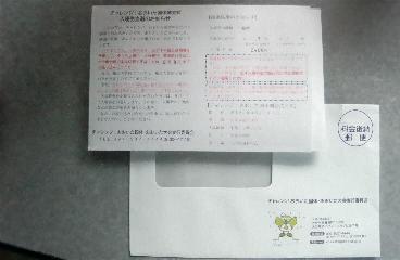 国体 開会式 入場券2
