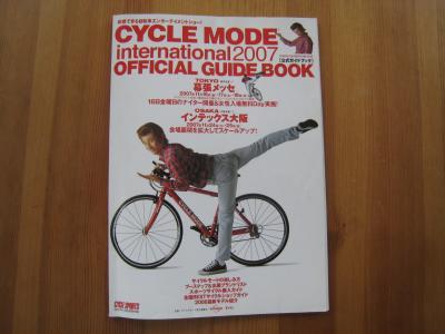 サイクルモード2