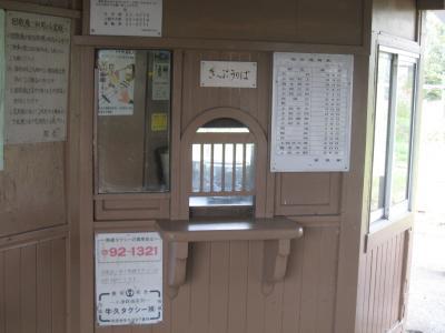 里見駅 きっぷ売り場