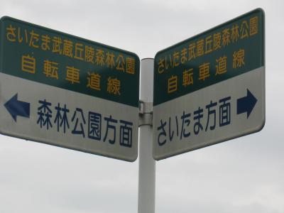 荒サイ 標識
