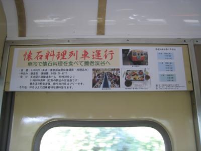 懐石列車看板