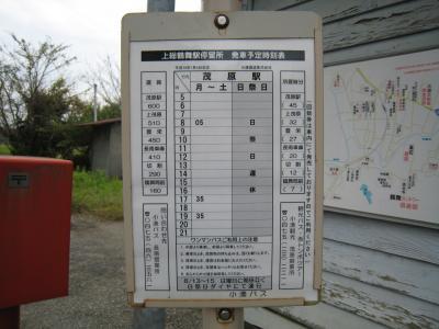 鶴舞バス時刻表