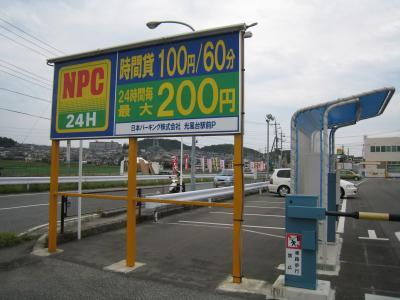 光風台駅2