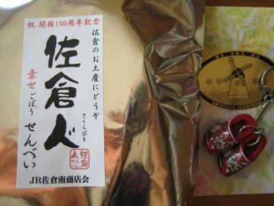 佐倉のお土産.2