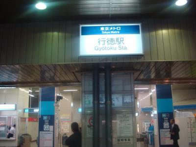だよ行徳駅前