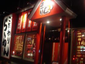 上海の龍外観2