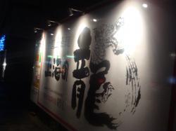 上海の龍外観1