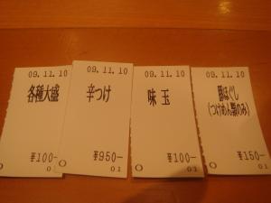 六厘舎TOKYO2