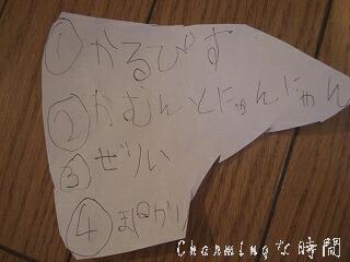 s-CIMG2448.jpg