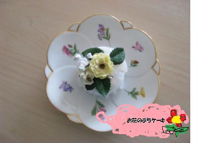 ぷちお花のケーキ
