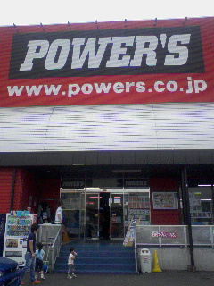 POWER'S 小山店