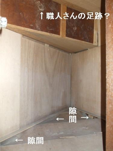 階段下収納庫1