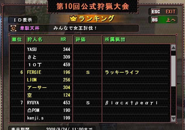 mhf_20080918_165256_750_edited.jpg