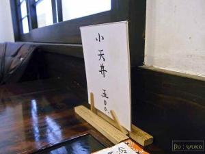 10-1-25 品天丼