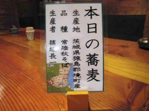 10-1-31  本日の蕎麦