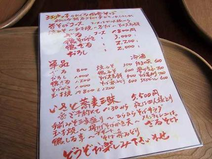 10-2-25 品書き