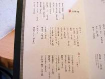 10-3-10 品料理