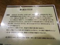 10-3-12 品 蕎麦粉