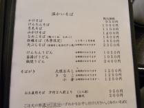 10-3-19 品定番そば